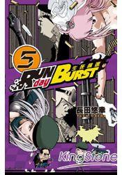 RUN day BURST生死飆速(05)