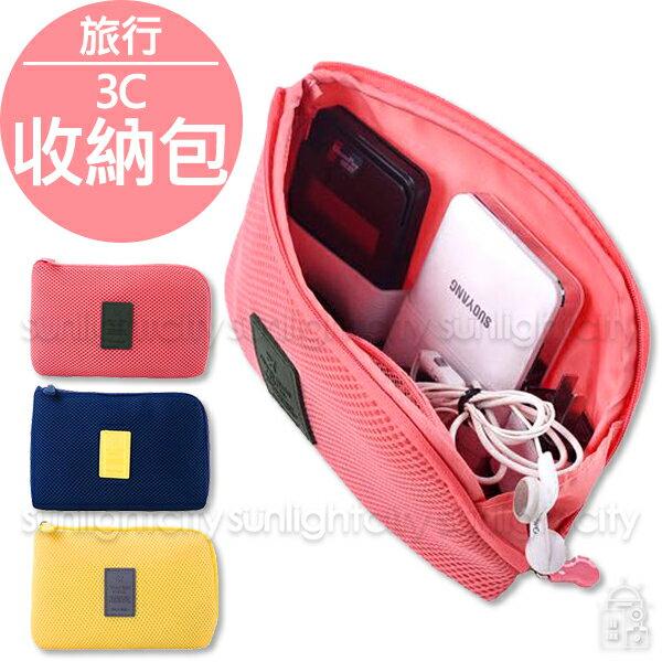 日光城~旅行3C收納包,行動電源收納包耳機充電線收納包中包護照包藥包出國旅行旅遊