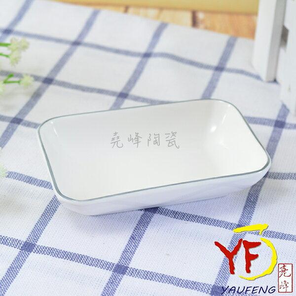 ★堯峰陶瓷★餐桌系列 韓國骨瓷 典雅白盤灰邊 餐廳營業 角千代口 漬物盤 小菜碟