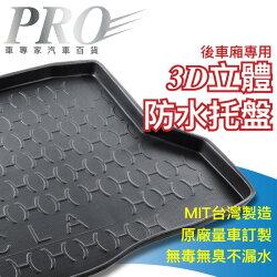 MITSUBISHI三菱- ZINGER 五人 七人 後廂防水托盤 後廂墊 後廂置物墊 蜂巢後廂墊
