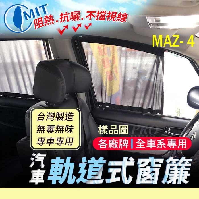 CX5 CX-5 MILLENI CAPELLA 626 馬自達 汽車專用窗簾 遮陽簾 隔熱簾 遮物廉 隔熱 遮陽