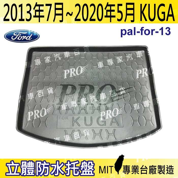 現貨2013年後 KUGA FORD 汽車後廂防水托盤 後車箱墊 後廂置物盤 蜂巢後車廂墊 後車箱防水墊 福特