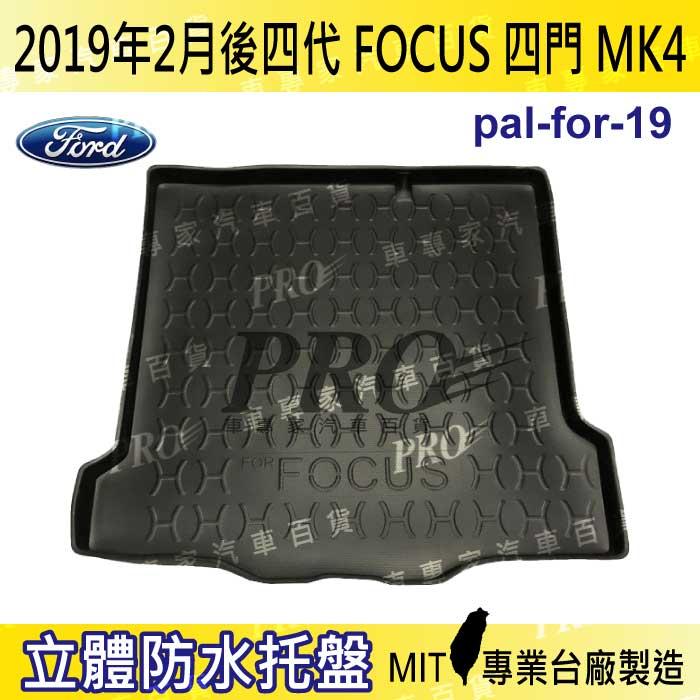 現貨2019年2月後 四代 FOCUS 4門 MK4 汽車後廂防水托盤 後車箱墊 後廂置物盤 蜂巢後車廂墊 後車箱防水墊