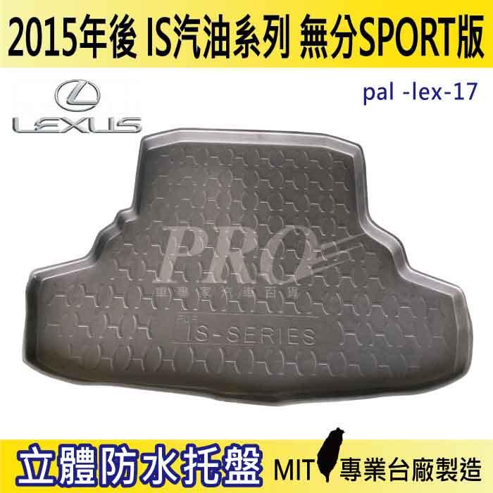 現貨2015後 IS 汽油 IS300 FSPORT 汽車後廂防水托盤 後車箱墊 後廂置物盤 蜂巢後車廂墊 後車箱防水墊 0
