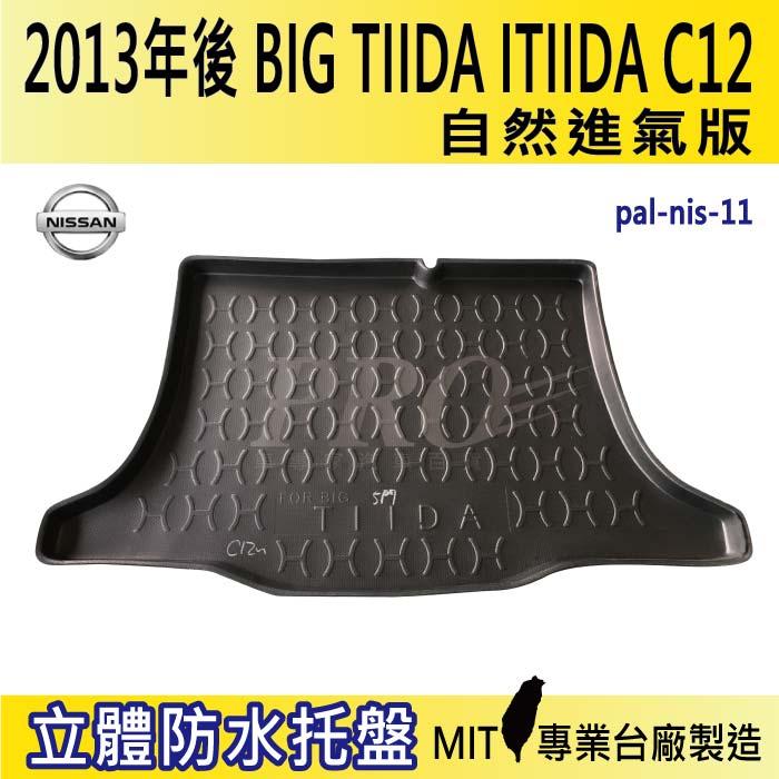 13年後 BIG TIIDA ITIIDA 自然進氣版 C12 汽車後廂防水托盤 後車箱墊 後廂置物盤 蜂巢後車廂墊 後車箱防水墊