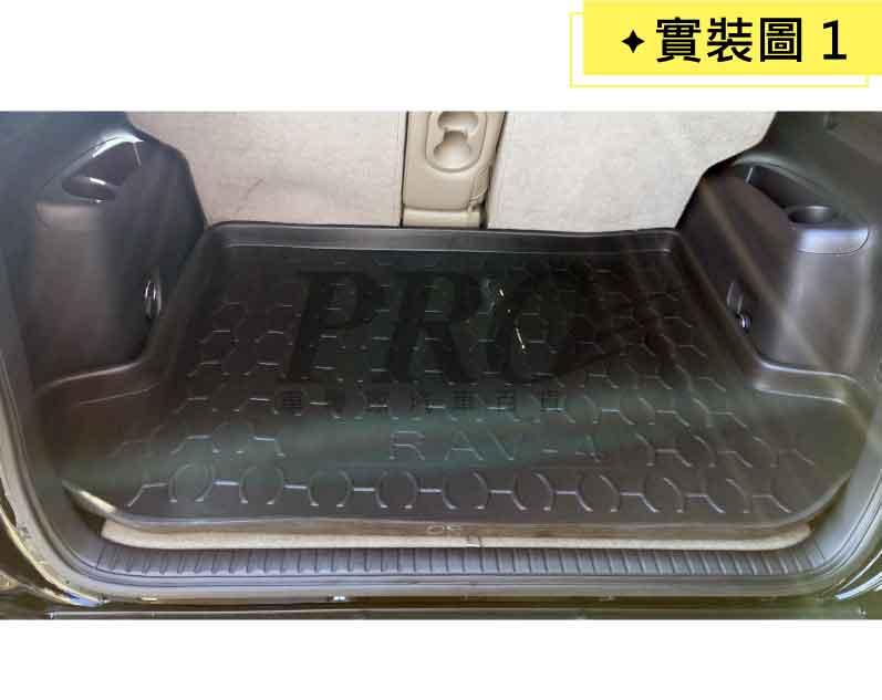 現貨08-12年 RAV4 RAV-4 RAV 4 汽車後廂防水托盤 後車箱墊 後廂置物盤 蜂巢後車廂墊 後車箱防水墊 1