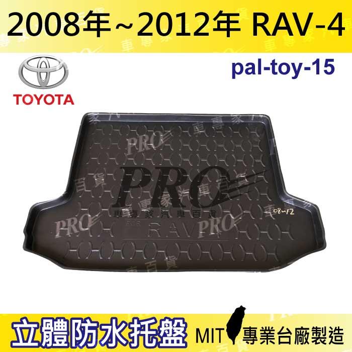 現貨08-12年 RAV4 RAV-4 RAV 4 汽車後廂防水托盤 後車箱墊 後廂置物盤 蜂巢後車廂墊 後車箱防水墊 0