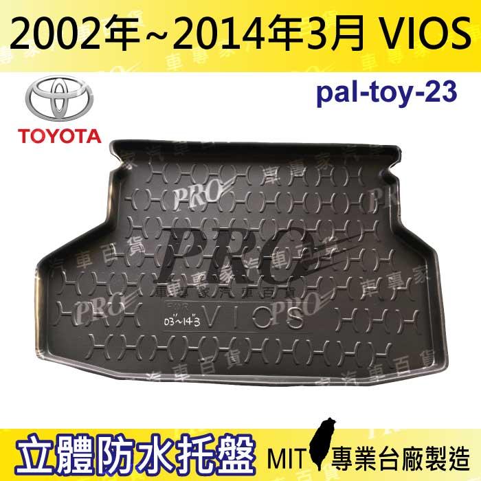 現貨2002-2014年3月 VIOS 豐田 汽車後廂防水托盤 後車箱墊 後廂置物盤 蜂巢後車廂墊 後車箱防水墊