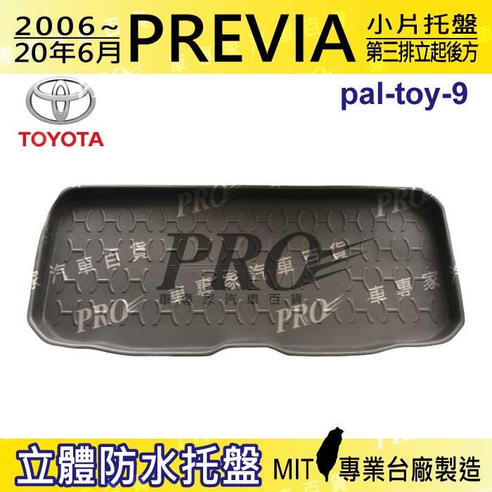 現貨2006年後 PREVIA TOYOTA 豐田 汽車後廂防水托盤 後車箱墊 後廂置物盤 蜂巢後車廂墊 後車箱防水墊