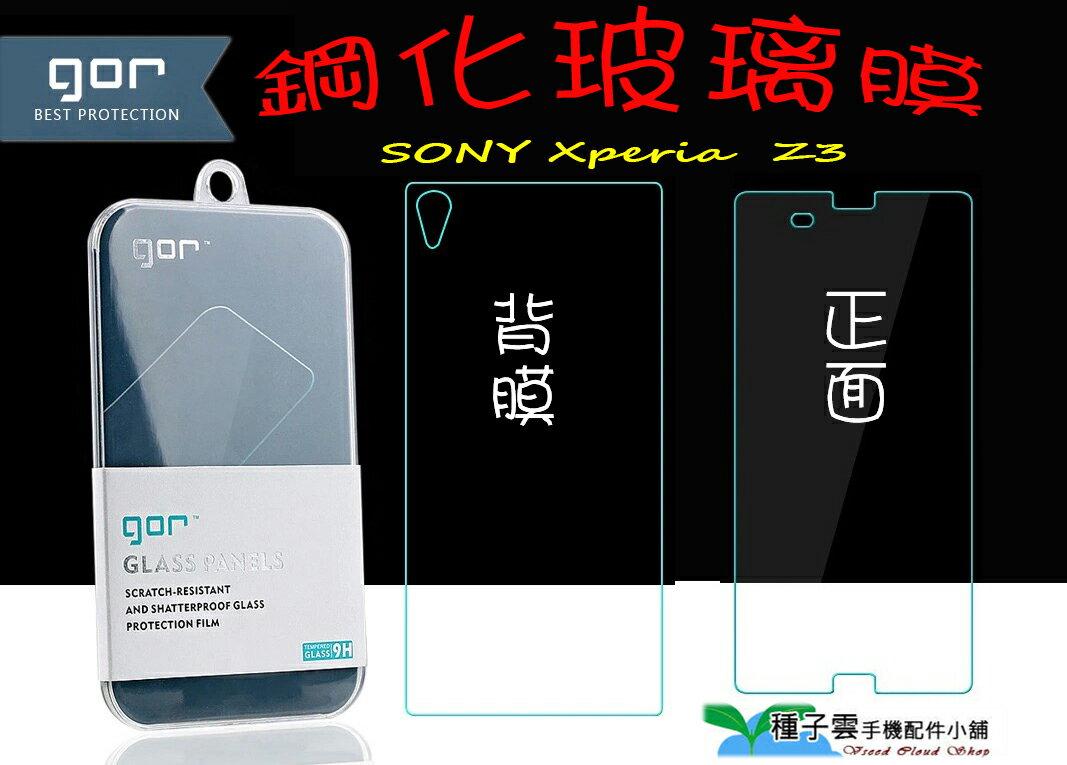 【SONY】GOR 正品 9H Xperia Z3 正/背面 玻璃 鋼化 保護貼【全館滿299免運費】