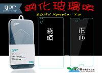 SONY 索尼推薦到【SONY】GOR 正品 9H Xperia Z3 正/背面 玻璃 鋼化 保護貼【全館滿299免運費】