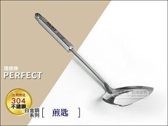 快樂屋♪ 台灣製 PERFECT 31-7999『 煎匙』白金鋼廚具 304不鏽鋼 防燙握柄 鍋鏟.適各式七層不鏽鋼鍋.平底鍋