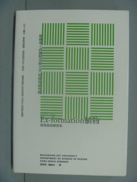 ~書寶 書T1/ _GMW~Ex~formation植物~視覺藝術聯想集_原研哉