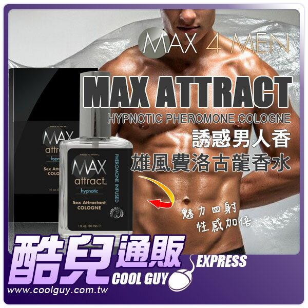 【Hypnotic】美國MAX4MEN終極男香系列MaxAttract誘惑男人香雄風費洛古龍香水PheromoneCologne1oz今晚您想要如何使壞