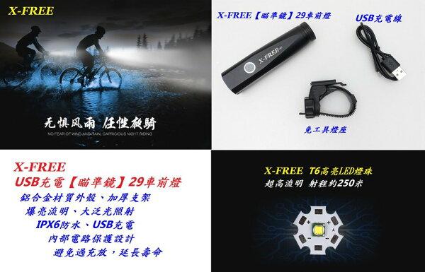 《意生》USB充電【瞄準鏡】29車前燈迷你手電筒USB充電手電筒X-FREE單車前燈18650鋁合金手電筒前燈