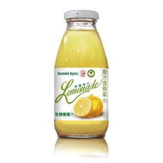 《bessie byer》貝思寶兒有機檸檬汁300ml