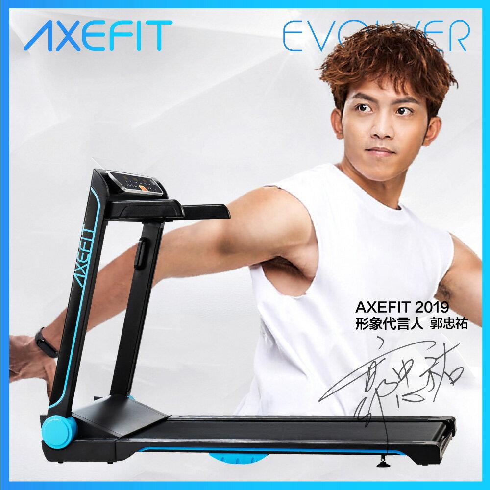 AXEFIT進化者電動跑步機-EVOLVER