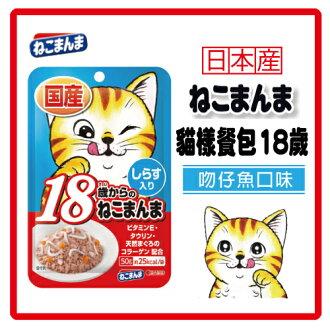 【日本直送】日本國產-貓樣餐包-18歲高齡貓-吻仔魚口味50g -48元【挑嘴貓的大愛餐包】可超取(C002E39-2)