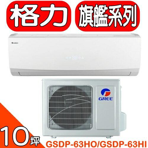 <br/><br/>  《特促可議價》GREE格力【GSDP-63HO/GSDP-63HI】《變頻》+《冷暖》分離式冷氣<br/><br/>