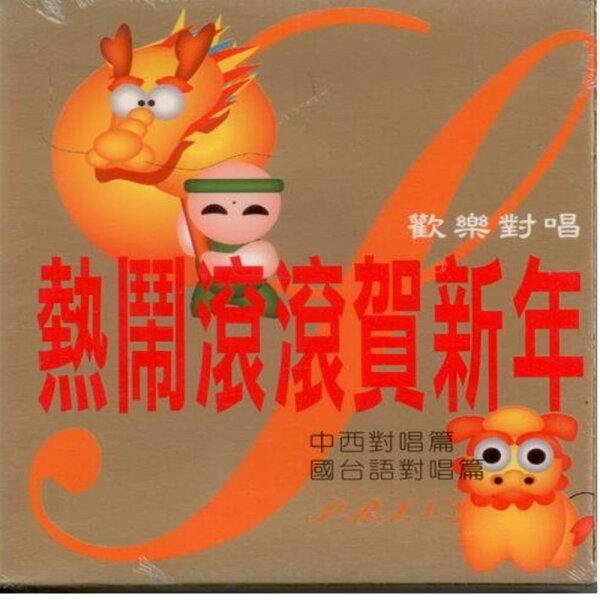 影片 音樂 生活館:熱鬧滾滾賀新年12CD