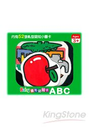 Baby圖形認知卡ABC