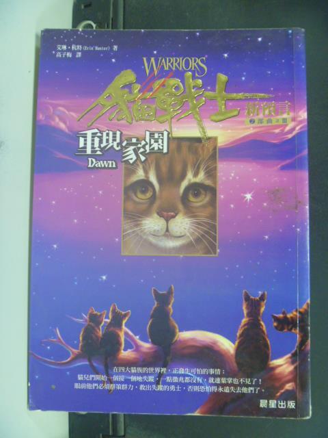 【書寶二手書T8/一般小說_JGO】貓戰士二部曲新預言之三-重現家園_高子梅, 艾琳杭特
