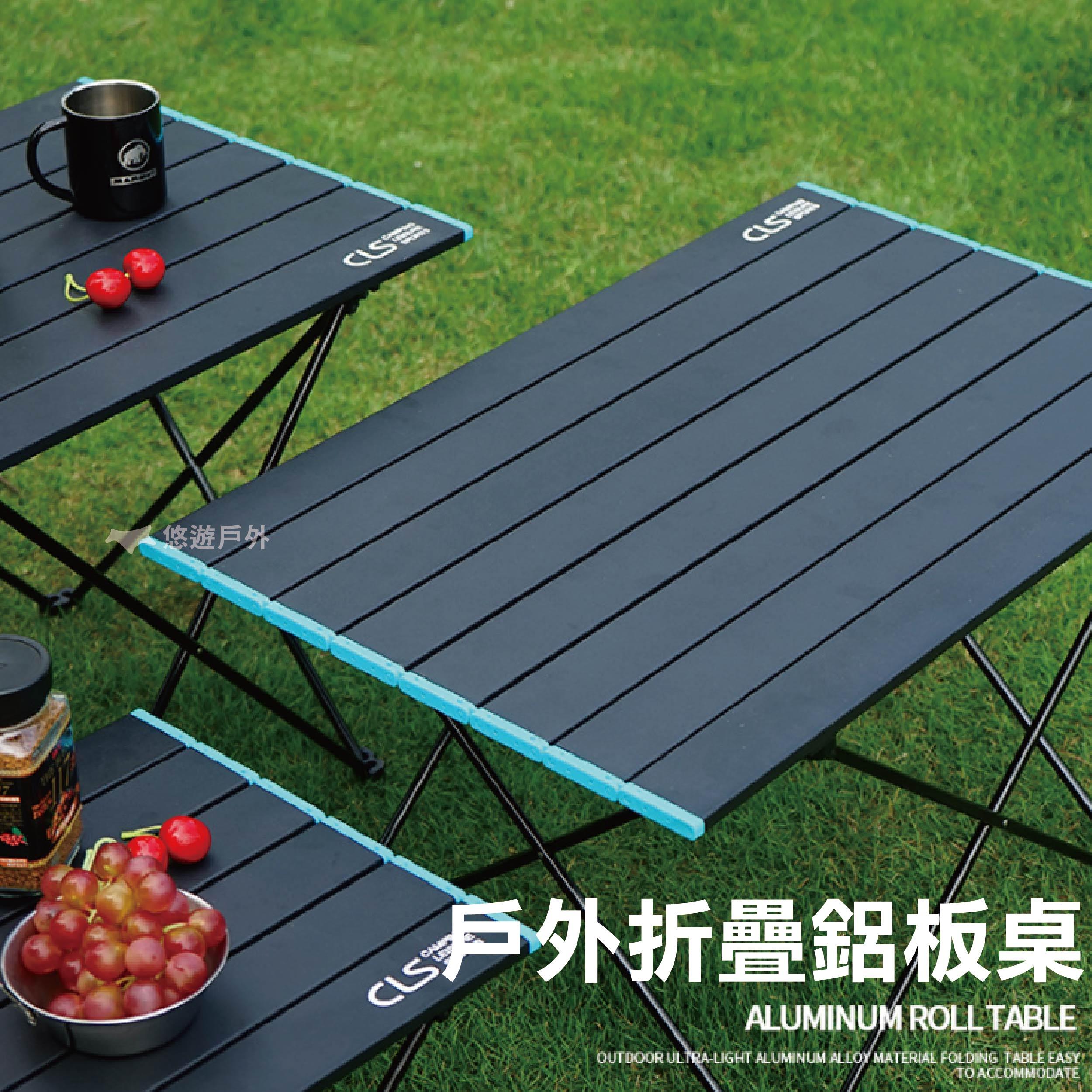 【輕量好物】CLS 鋁合金輕便折疊桌 摺疊桌 蛋捲桌 野餐桌 鋁板桌 露營桌 桌 BBQ 露營 野餐 戶外 【悠遊戶外】