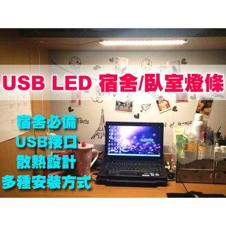 ORG《SD0647》2017最新款~附強力磁鐵 USB LED燈條 宿舍燈 檯燈 露營燈 書桌燈 宿舍神器 小夜燈