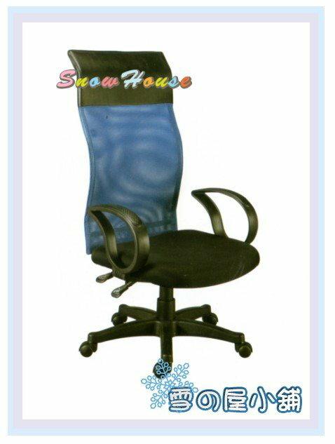 ╭☆雪之屋居家生活館☆╯AA237-09 大型網背辦公椅(藍)/電腦椅/洽談椅/會客椅/櫃檯椅/休閒椅