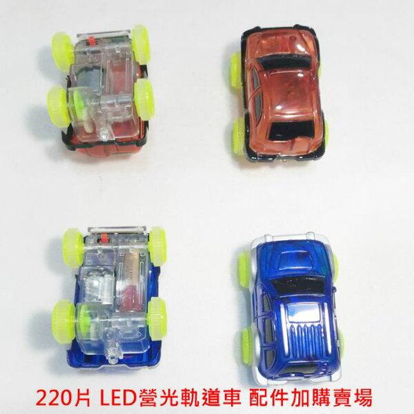 塔克玩具百貨:3LED車輛加購賣場(2台標)螢光軌道車MagicTracksLED軌道車【塔克】