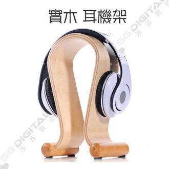 ~斯瑪鋒科技~ 實木蘋果精選配件 實木耳機架U形頭戴立式展示支架耳麥掛架