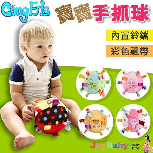 嬰兒玩具益智鈴鐺球彩色標籤練習抓握布球-JoyBaby