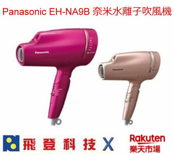 國際牌 EH-NA9B 奈米水離子吹風機 髮尾集中護理 台灣松下公司貨 含稅開發票 加送2入裝化妝包