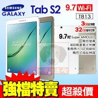 Samsung 三星到Samsung Galaxy Tab S2 9.7 Wi-Fi T813 平板電腦 0利率 免運費