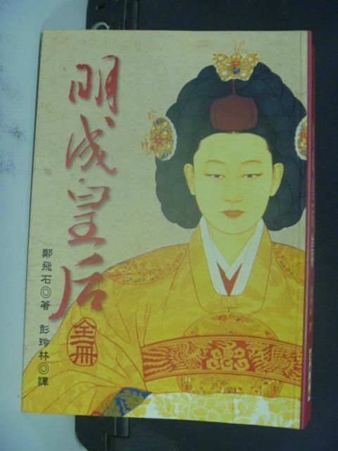 ~書寶 書T1/一般小說_KDT~明成皇后 ^(全一冊^)_ 340_鄭飛石
