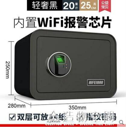 保險櫃家用小型25/35/45cm指紋密碼WiFi報警迷你辦公防盜指紋保險箱 雙十二全館85折