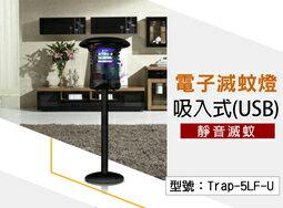 【尋寶趣】USB 5V 電子吸蚊燈 UV燈源 直立式 吸入式 靜音 捕蚊燈 捕蚊器 滅蚊燈 滅蚊器 Trap-5LF-U