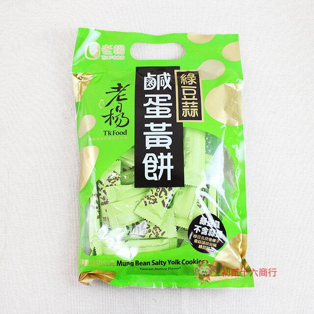 【0216零食會社】老楊 鹹蛋黃餅(綠豆蒜口味)230g_23入(蛋素)