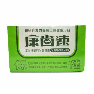 康齒速 保健牙粉 52g 加送外出包1.2g*3包【德芳保健藥妝】