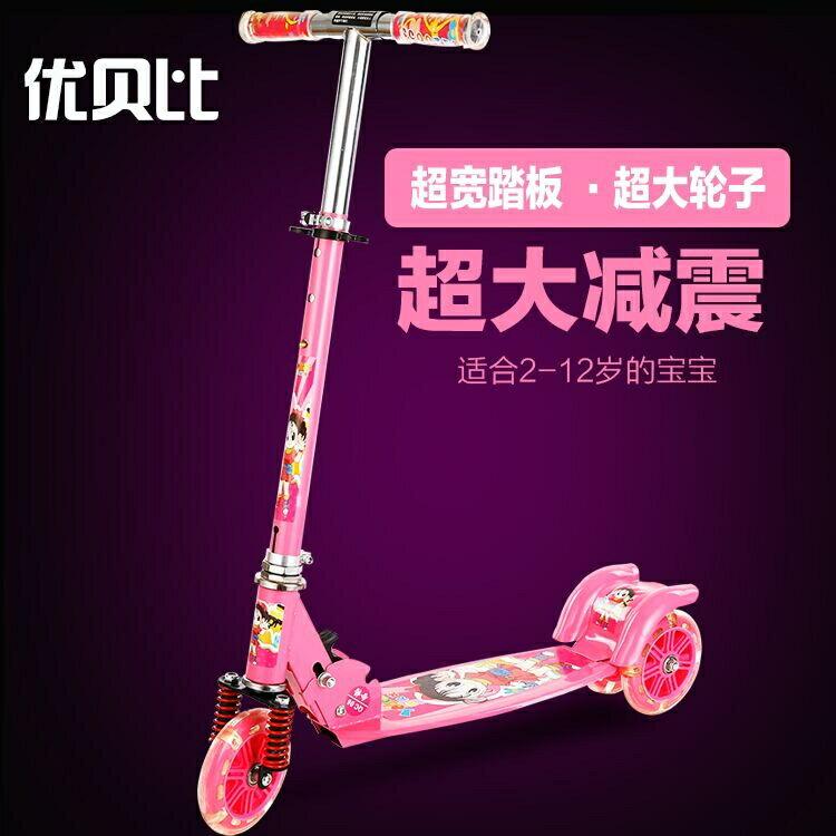 3-6-12歲男女孩兒童滑板車三輪閃光小孩滑滑單腳踏板車摺疊溜溜車