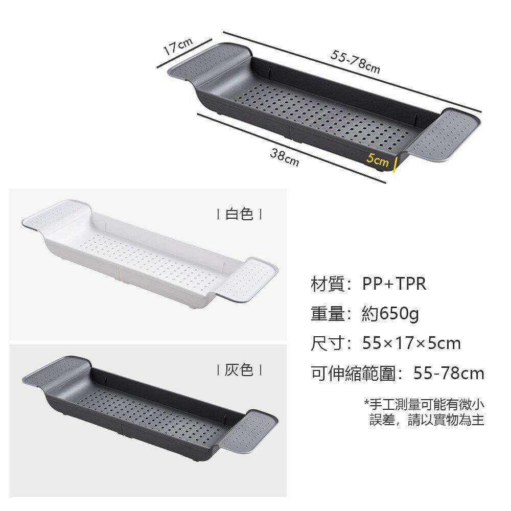 伸縮瀝水架 廚房碗筷架 浴缸收納架