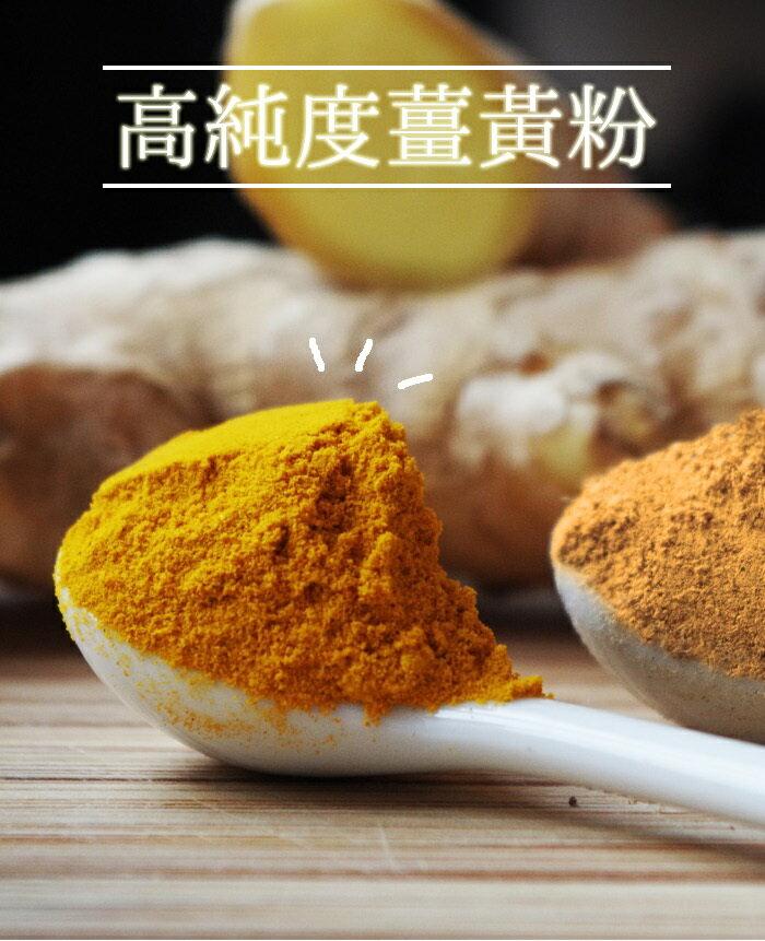 福園 印度 高純度秋薑黃粉 600g/包