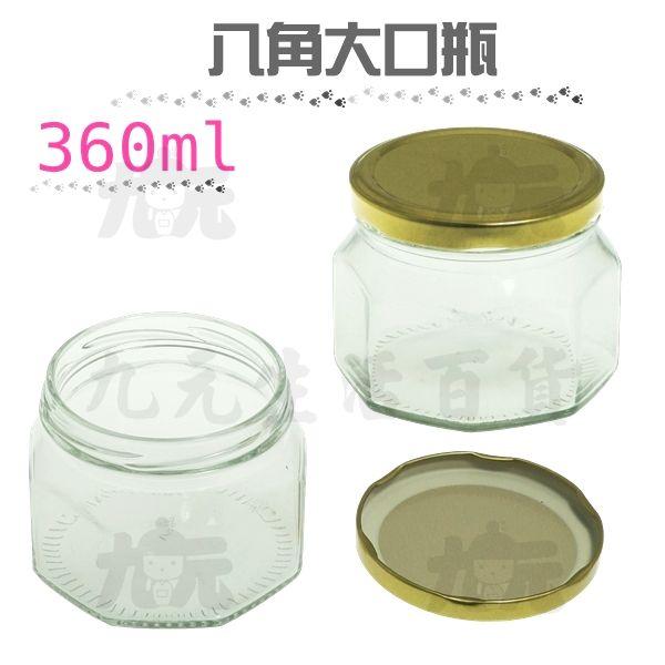 【九元生活百貨】八角大口瓶360ml果醬瓶密封罐醬菜罐玻璃瓶玻璃罐