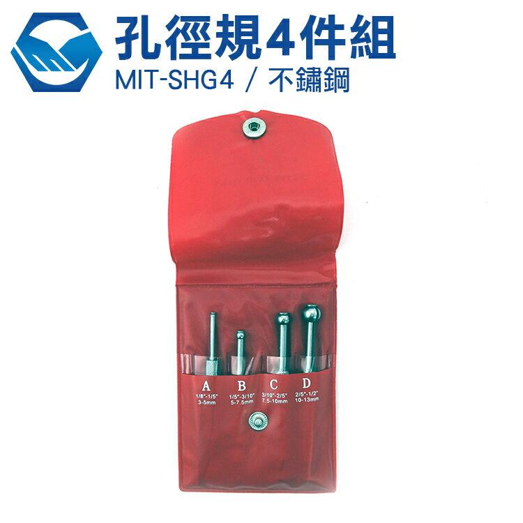 小孔規套裝 量具小孔規3-13mm 孔徑規 半球頭小孔徑規/塞規 小孔徑規3-13mm 4件組