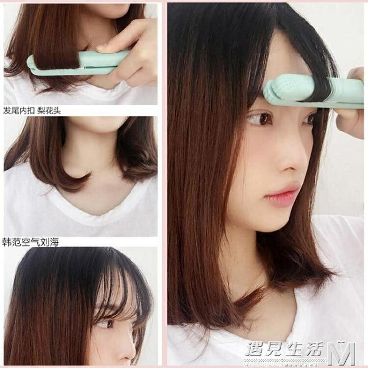 小夾板直髮捲髮兩用 捲髮棒女迷小型便攜式 空氣劉海學生短髮內扣 概念3C