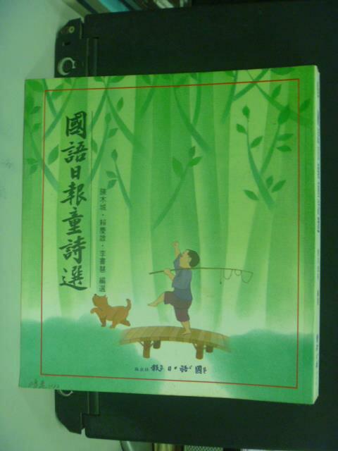 【書寶二手書T5/兒童文學_LPG】國語日報童詩選_陳木城 / 賴慶雄