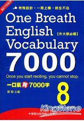 一口氣背7000字(8)