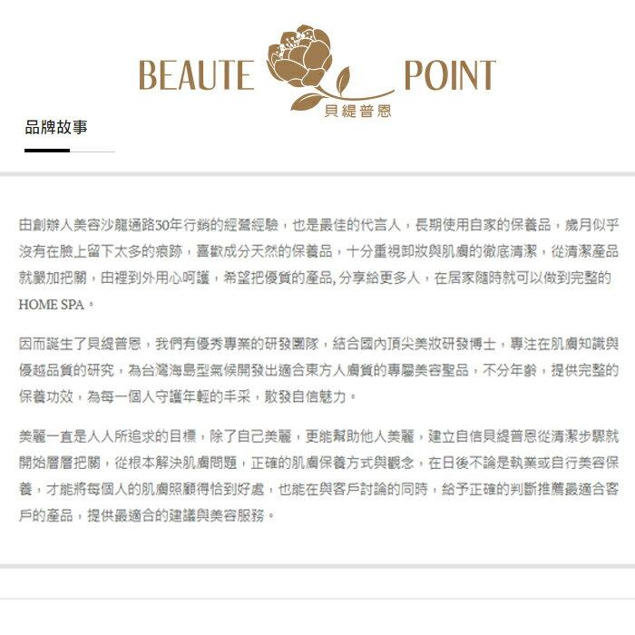 《BeautePoint貝緹普恩》德國進口頂級複方純精油10ml 隨身攜帶 滾珠瓶 美容薰香 按摩天然植物精油【築巢傢飾】