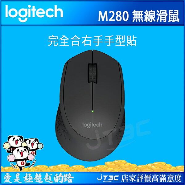 【點數最高16%+最高折80元】Logitech羅技M280無線滑鼠黑色《超取免運》