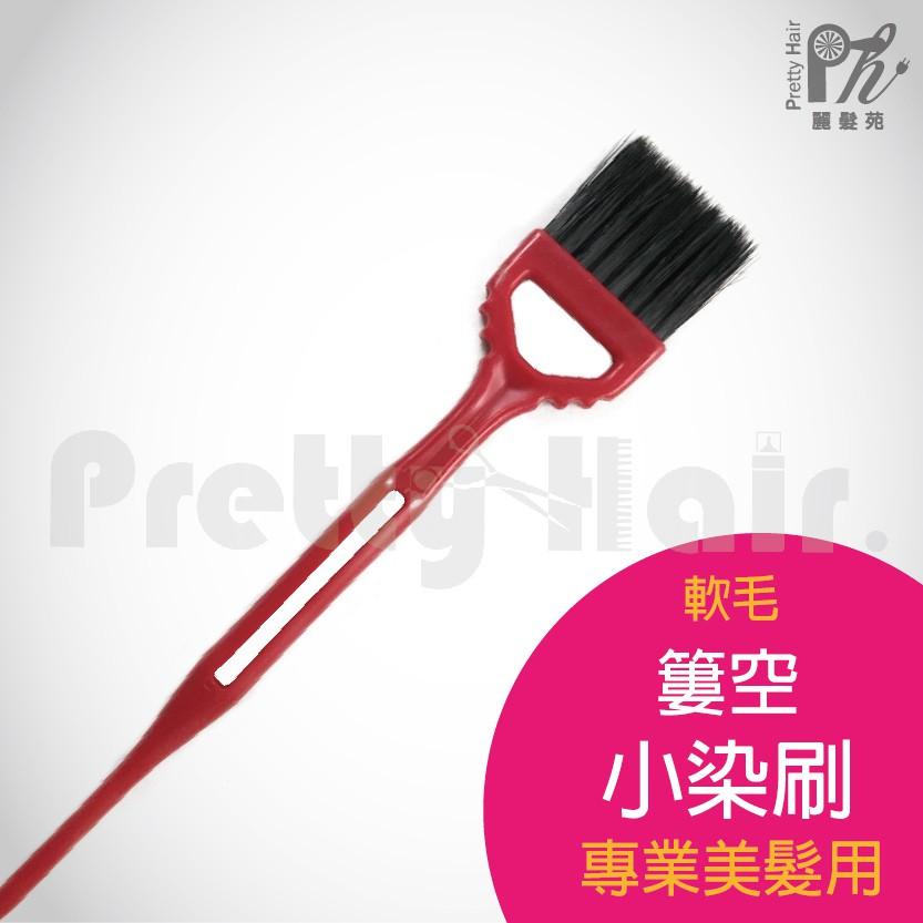 【麗髮苑】專業沙龍設計師愛用 簍空小染刷 染髮染刷 好用染刷 推薦染刷